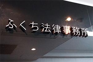 ふくち法律事務所(桑原大河弁護士)サムネイル1