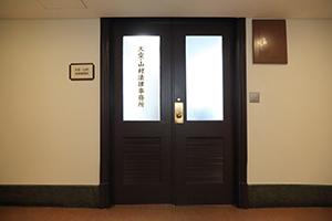 大空・山村法律事務所サムネイル1