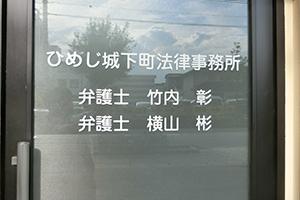ひめじ城下町法律事務所サムネイル0