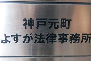神戸元町よすが法律事務所サムネイル1