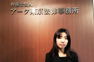 弁護士法人アーク東京法律事務所サムネイル1