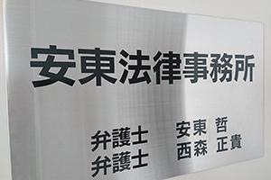 安東法律事務所(西森正貴弁護士)サムネイル1
