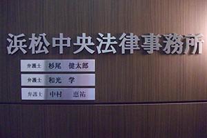 浜松中央法律事務所サムネイル0