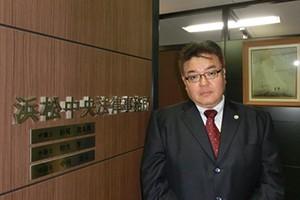 浜松中央法律事務所サムネイル1