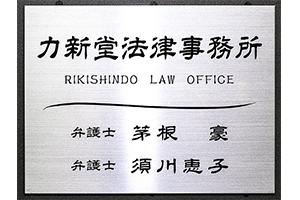 力新堂法律事務所サムネイル1