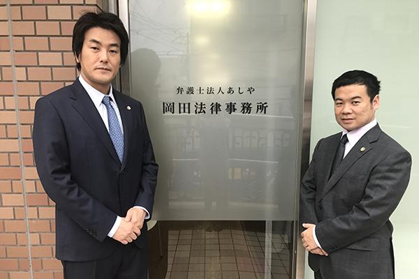 弁護士法人あしや岡田法律事務所・東京事務所
