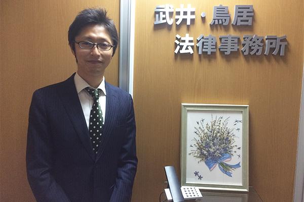 武井・鳥居法律事務所(武井俊介弁護士)