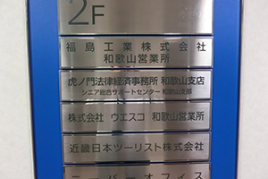 虎ノ門法律経済事務所和歌山支店サムネイル1