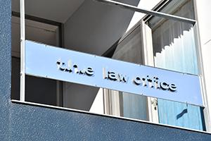 t.h.e法律事務所サムネイル0