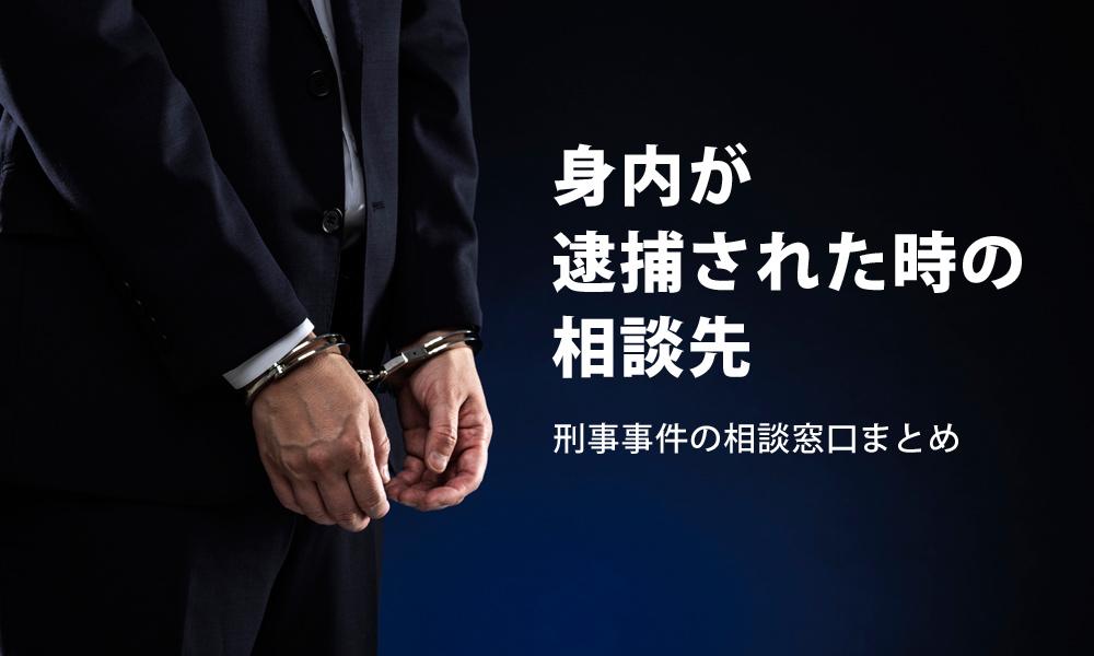 身内が逮捕された時の相談先~刑事事件の相談窓口まとめ