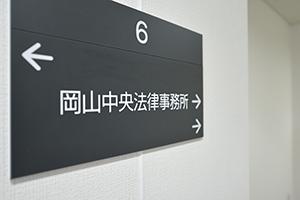 岡山中央法律事務所(板垣和彦弁護士)サムネイル0