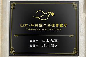 山本・坪井綜合法律事務所サムネイル0
