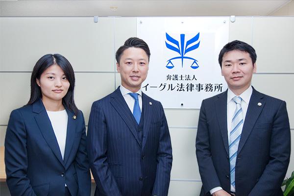 弁護士法人イーグル法律事務所 神戸オフィス